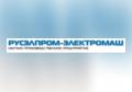 ЗАО «НПП «РУСЭЛПРОМ-Электромаш»