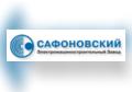 ООО «Русэлпром-СЭЗ» (ОАО «Сафоновский электромашиностроительный завод»)