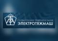 Государственное предприятие завод «Электротяжмаш»