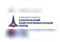 АО «Сарапульский электрогенераторный завод»