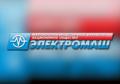 НП ЗАО «Электромаш»