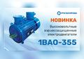 1ВАО-355